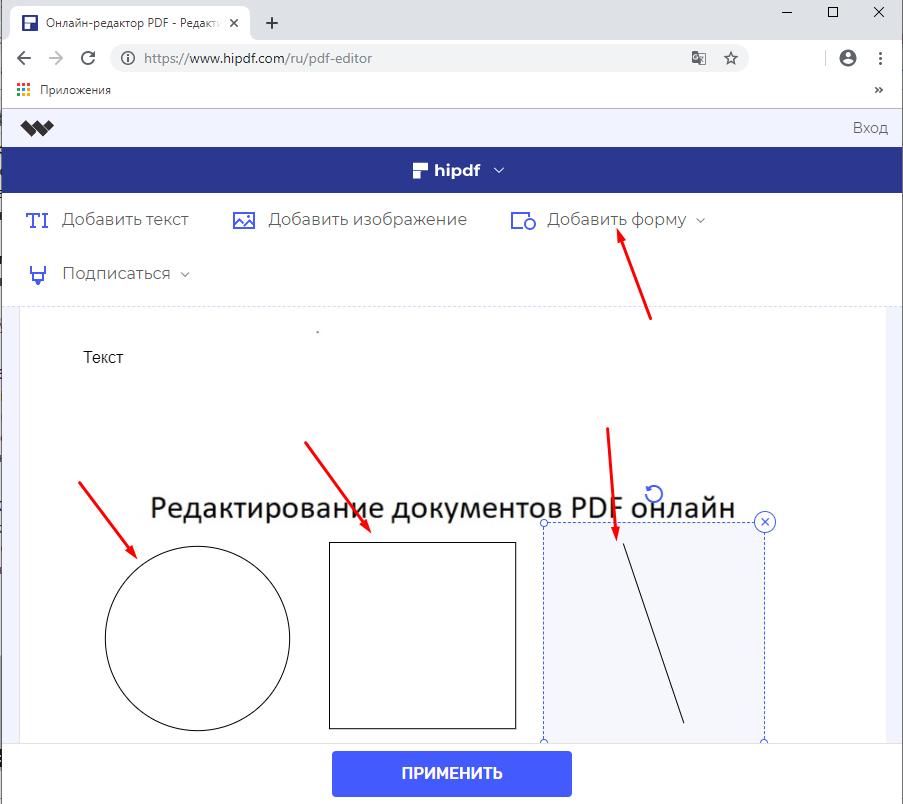Добавить в PDF картинку онлайн