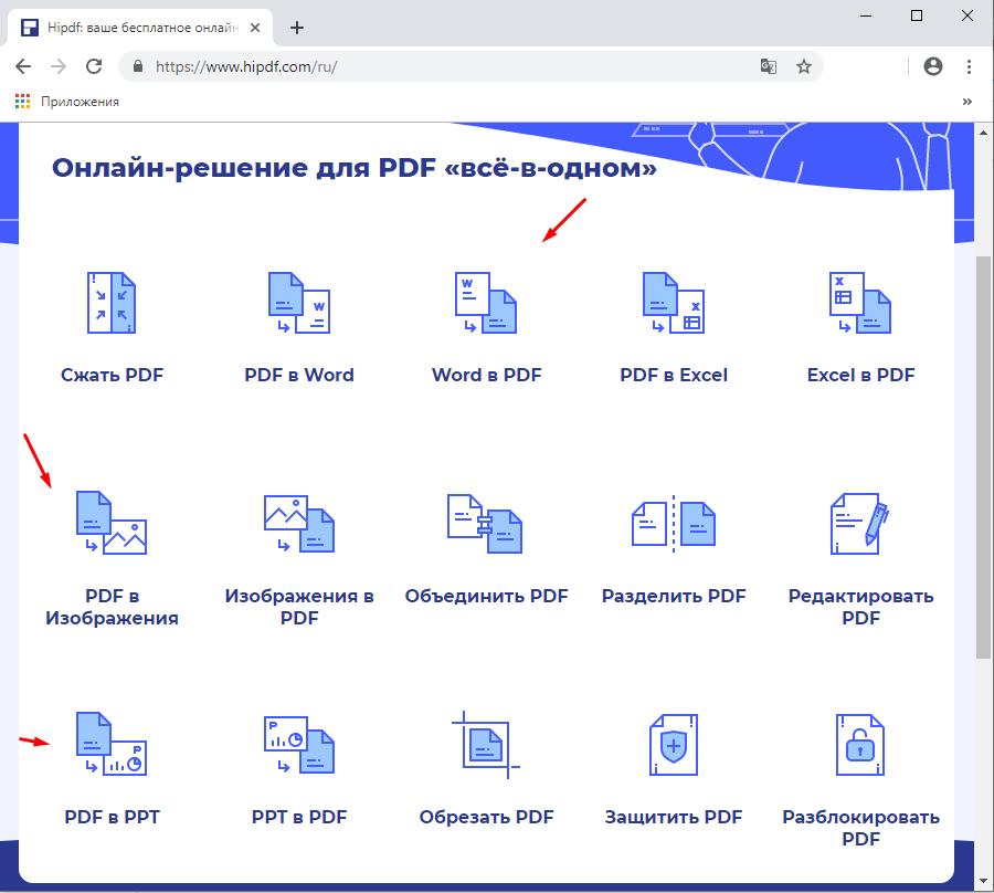 Редактирование PDF онлайн бесплатно