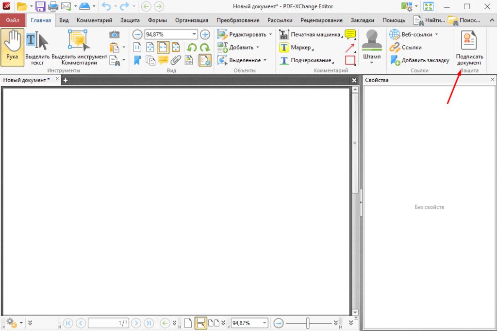 Как электронно подписать документ pdf