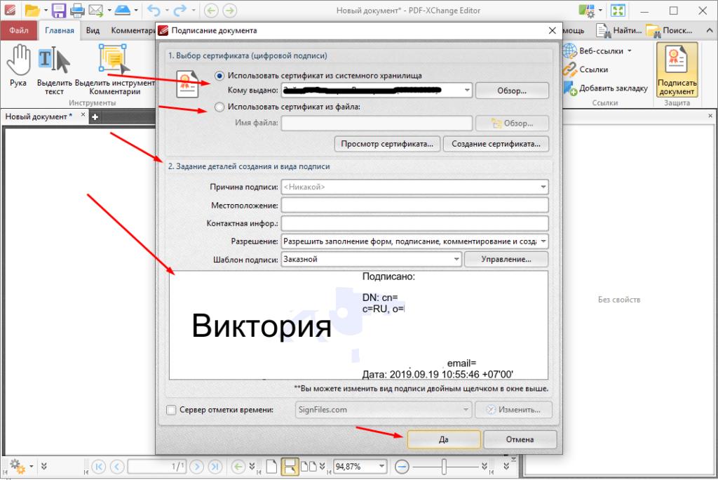 Подписать файл pdf
