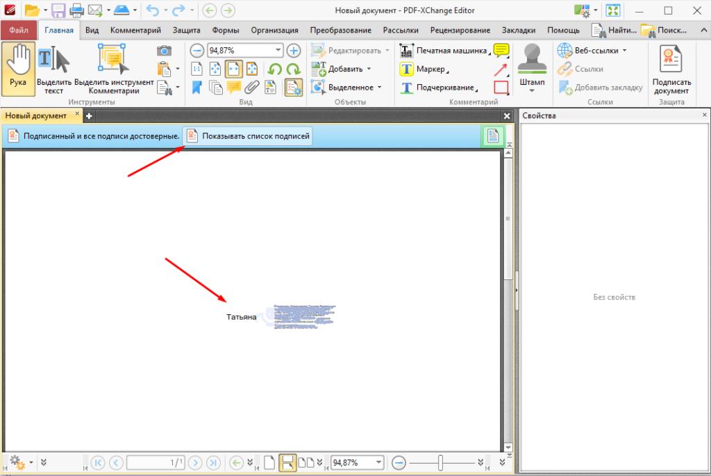 Как подписать файл pdf с помощью ЭЦП