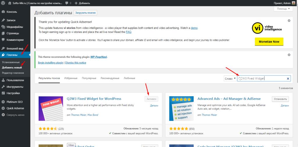 Как закрепить виджет в WordPress