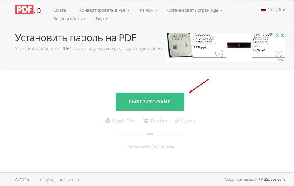 поставить пароль на pdf