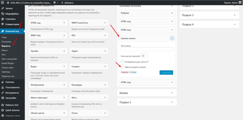 Как закрепить виджет в сайтбаре WordPress