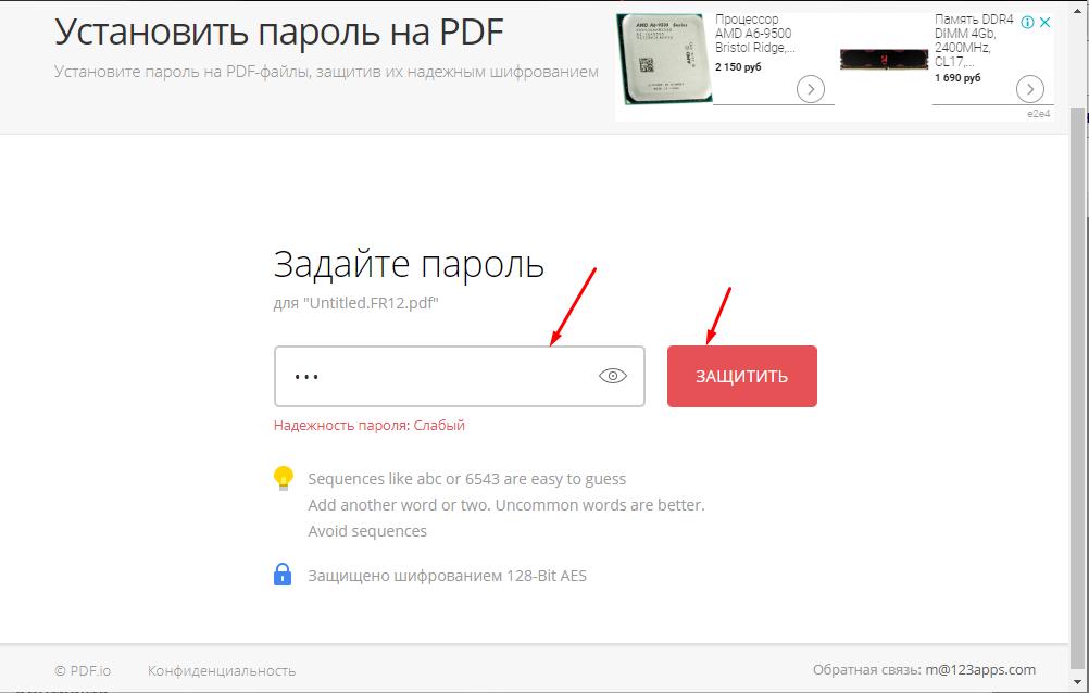установить пароль на pdf