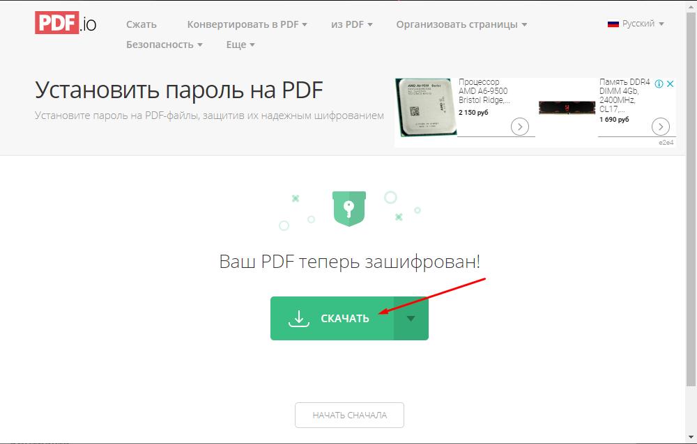 как защитить паролем pdf файл