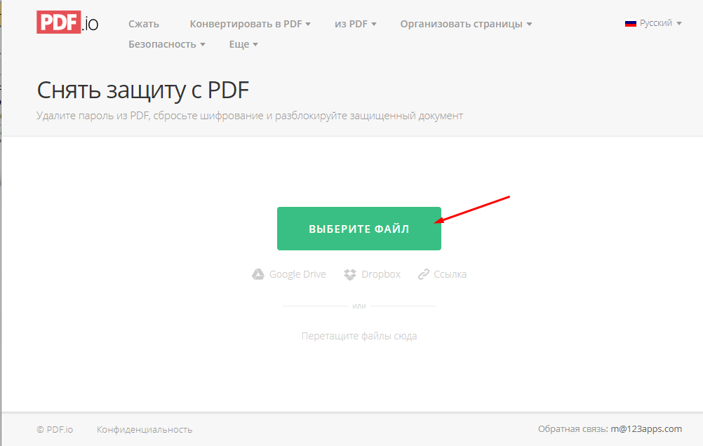 снять защиту с pdf онлайн