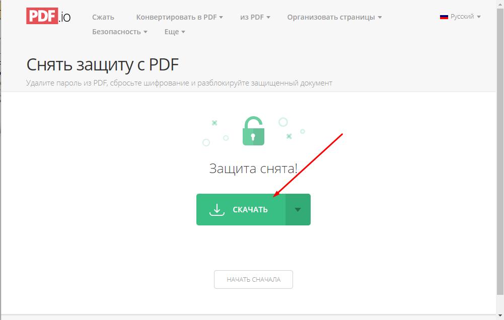 как снять пароль с pdf файла