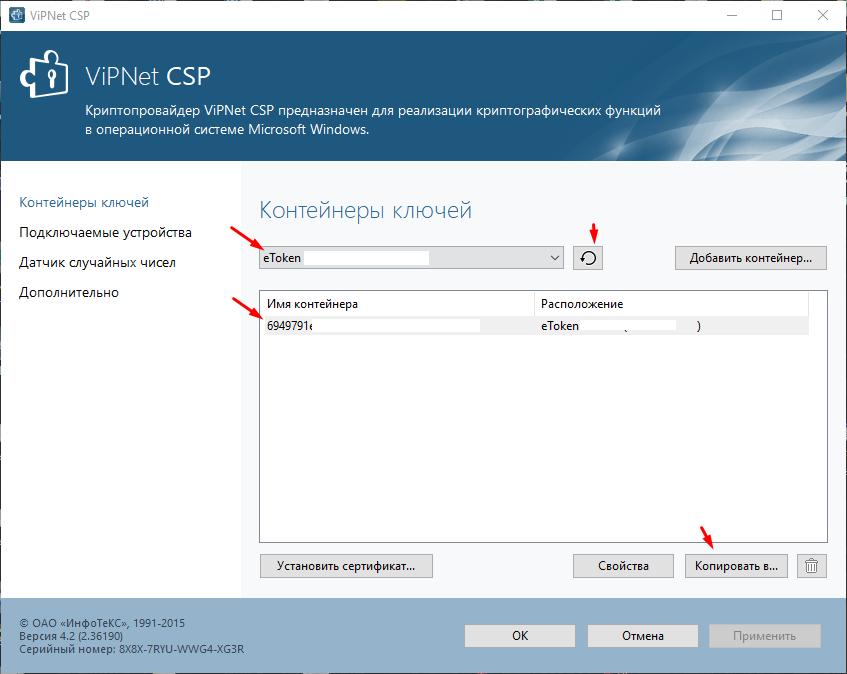 VipNet CSP копирование ключа