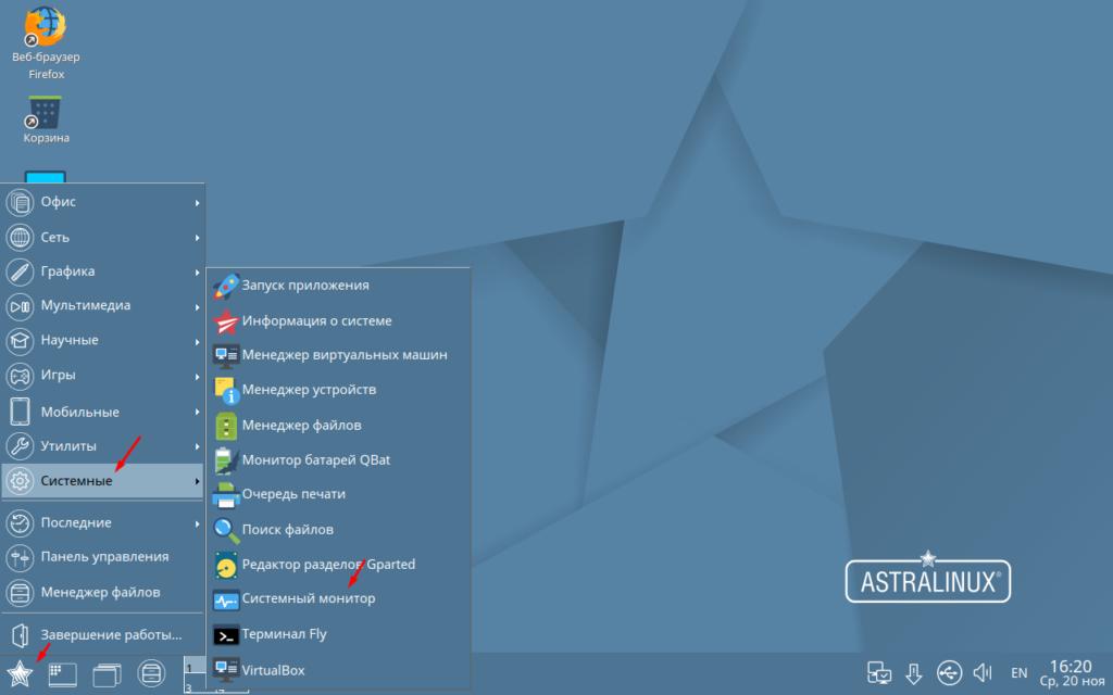 Astra Linux как открыть системный монитор