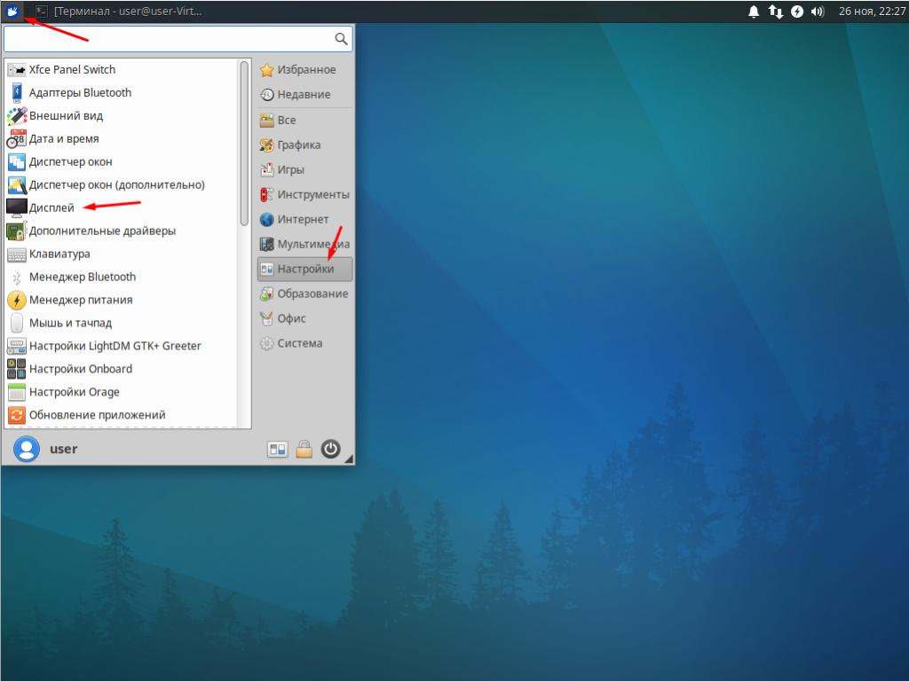Xubuntu Linux настройка экрана