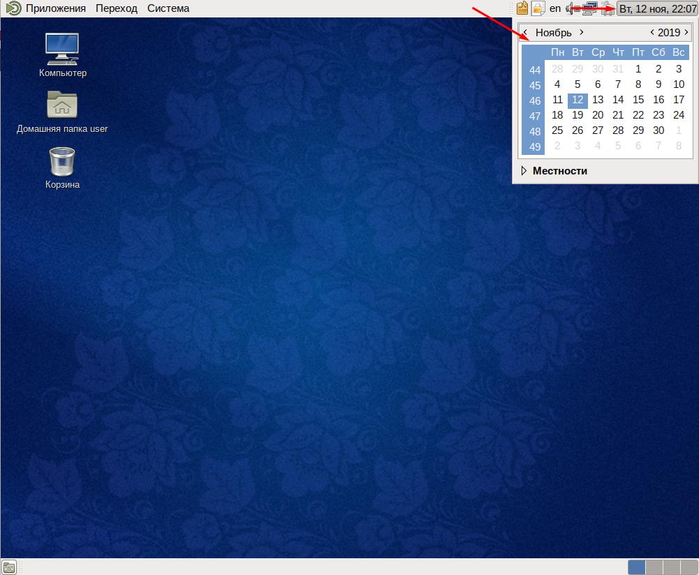 Дату и Время в ALT Linux