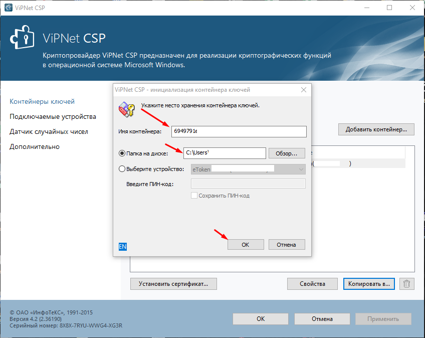 Как копировать ключи в VipNet CSP