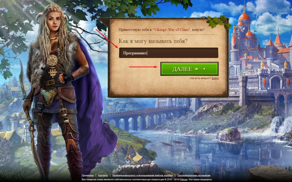 Vikings: War of Clans регистрация