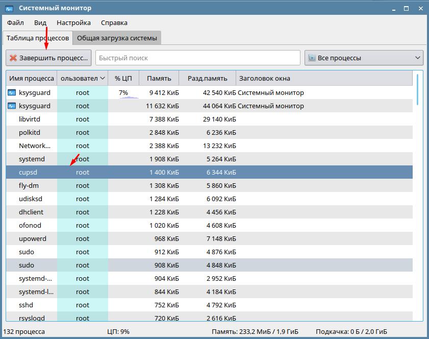 Как завершить процесс в Astra Linux