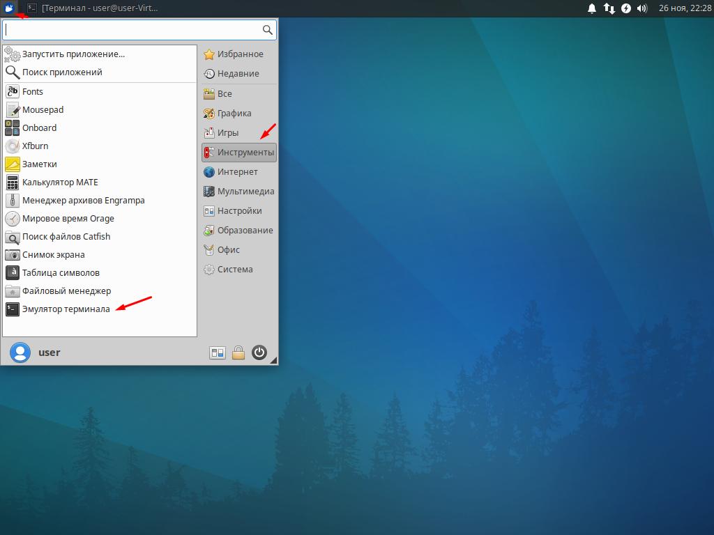 Как запустить терминал в  Xubuntu Linux