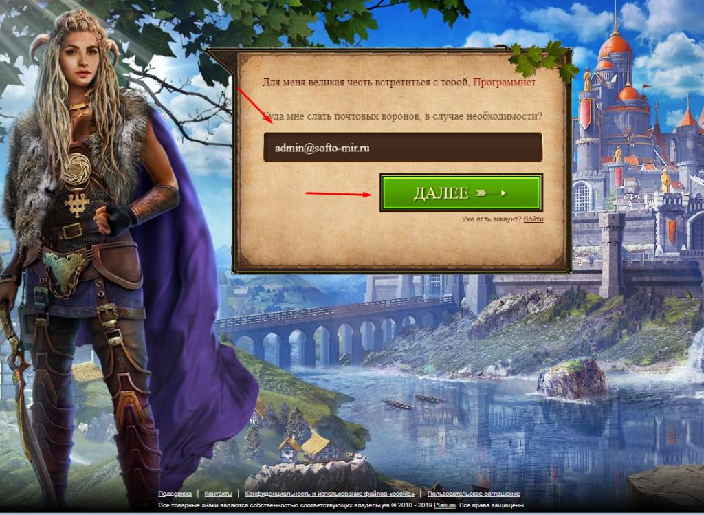 регистрация Vikings