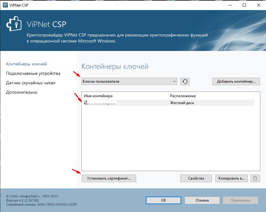 Контейнеры ключей VipNet CSP