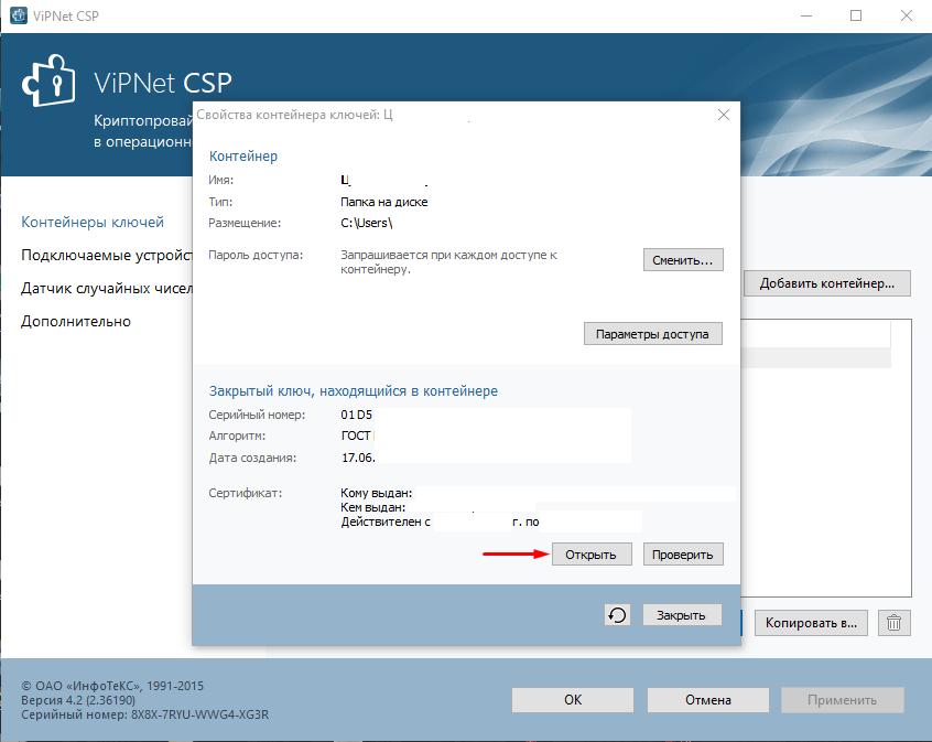 Как открыть сертификат в VipNet CSP