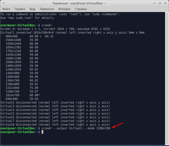 Как поменять разрешение через терминал Linux