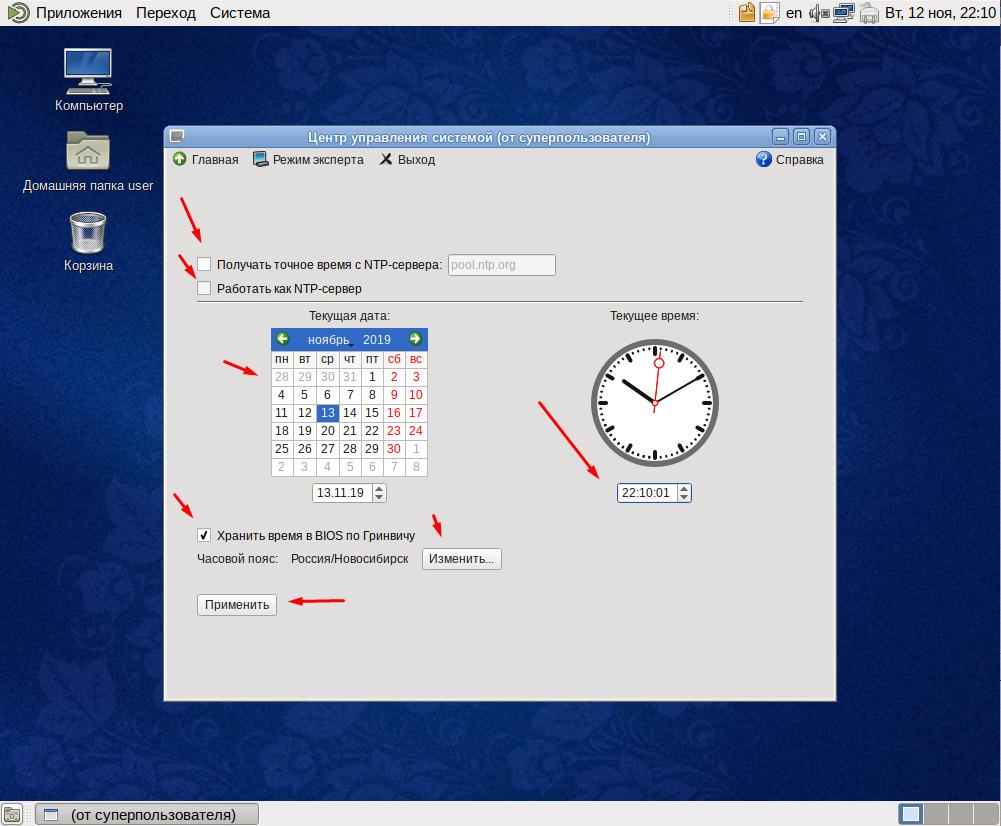 Настройка даты и времени в Дату и Время в ALT Linux