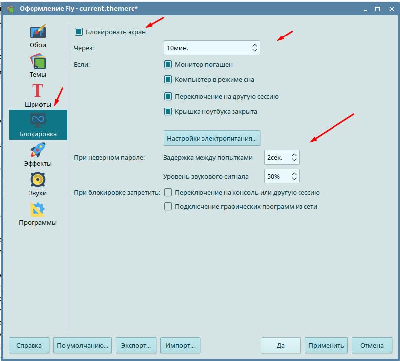 Блокировка экрана Astra Linux
