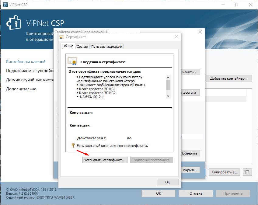 Установка сертификата через VipNet CSP