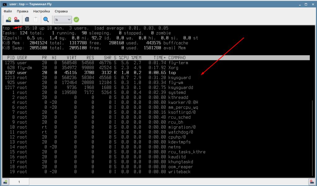 Отображение списка процессов в Astra Linux