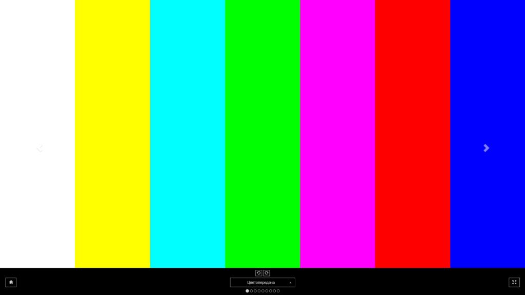 Как проверить цветопередачу монитора