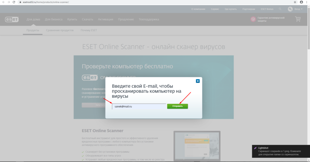 проверка компьютера на вирусы онлайн бесплатно