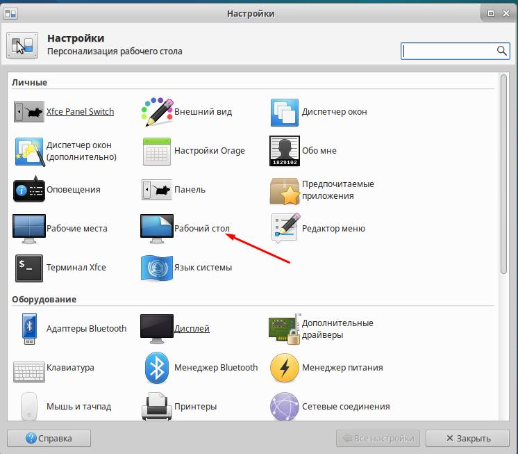 Все настройки Xubuntu
