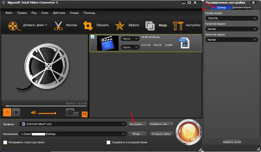 Настройка качества конвертации видео файлов
