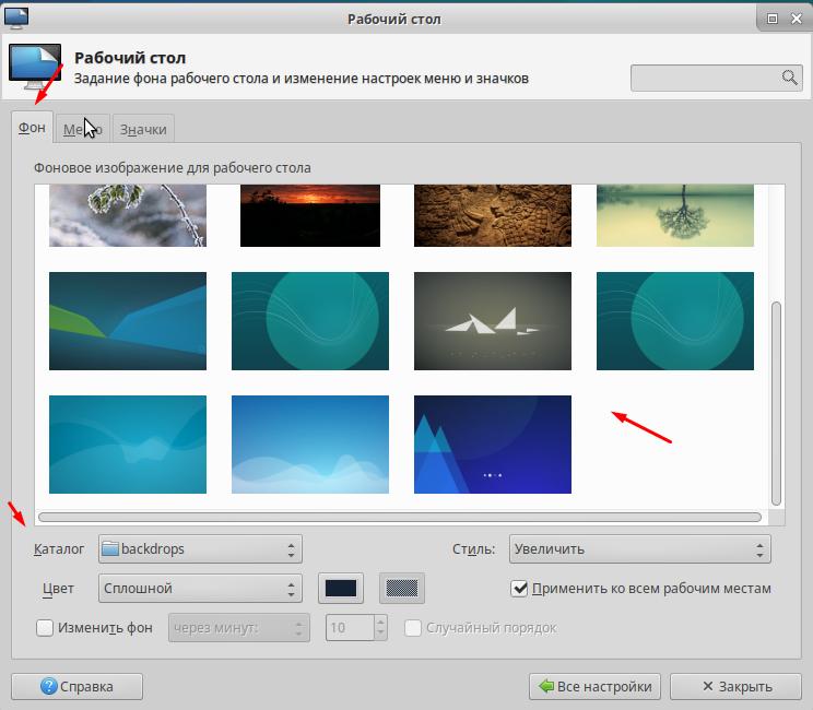 Xubuntu как изменить фон