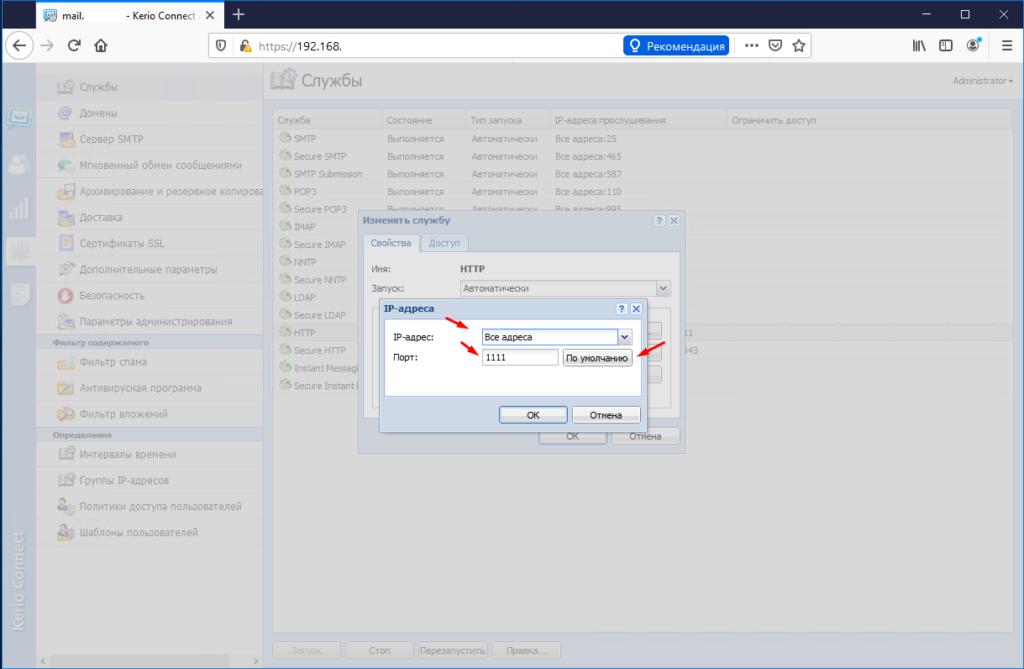 Как изменить порт веб интерфейса Kerio Connect