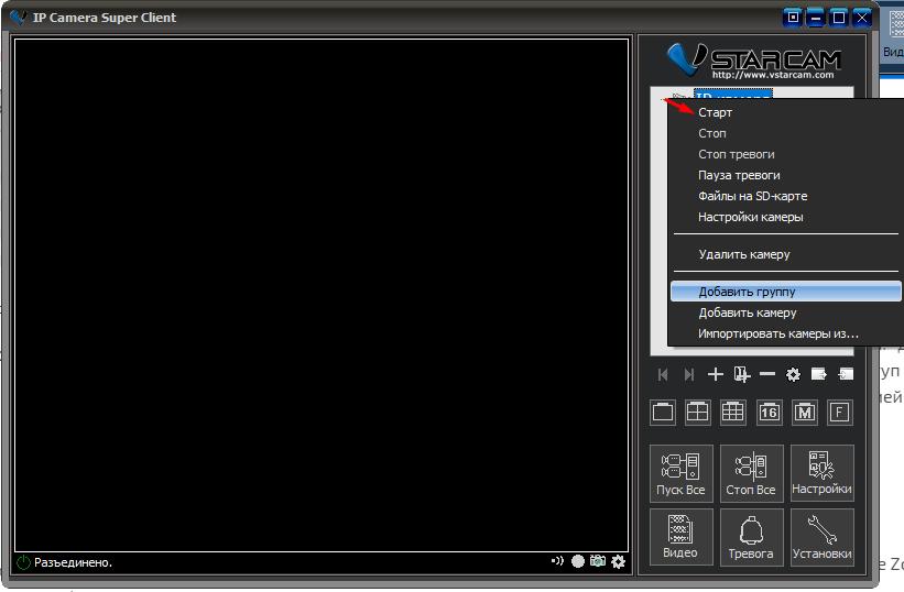 Включение записи VStarcam T7892WIP