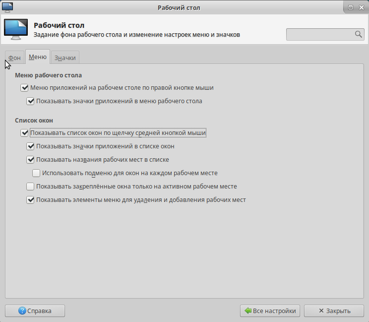Настройка меню Xubuntu