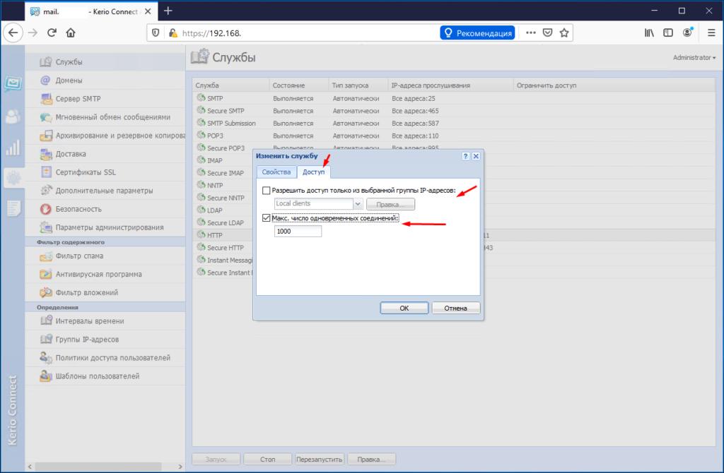 Настройка доступа к веб интерфейсу Kerio Connect