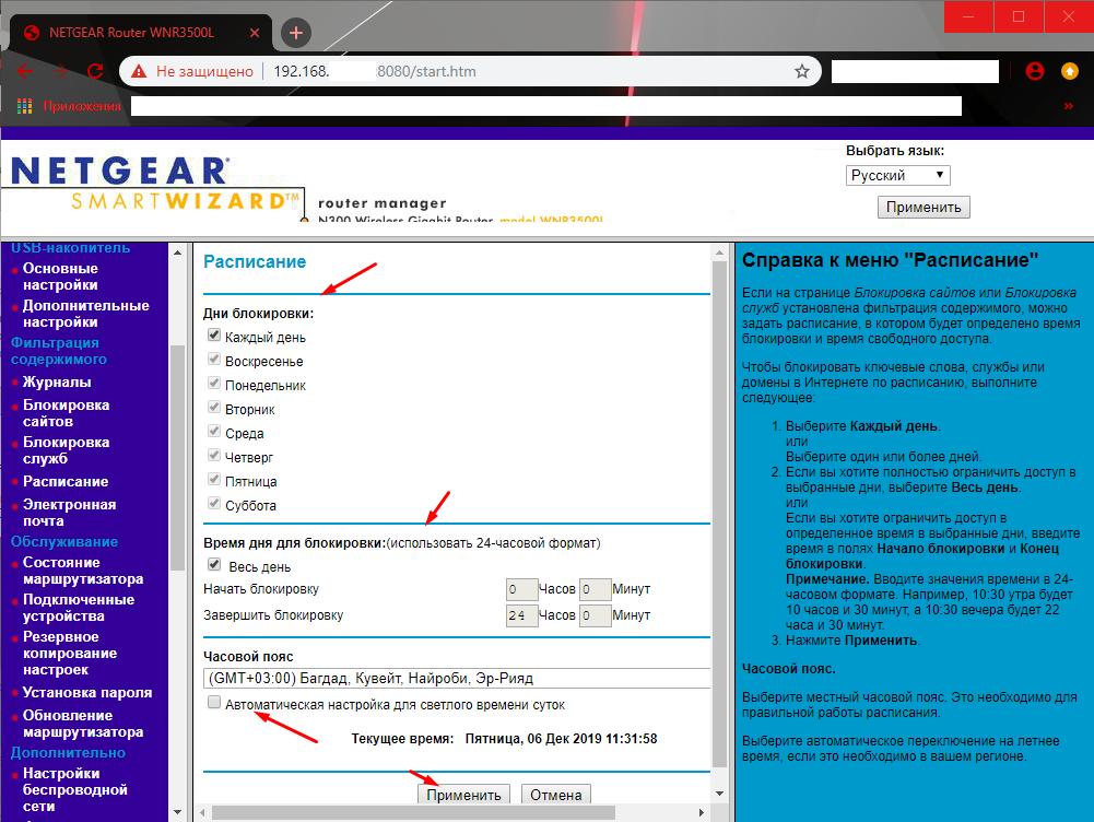 Расписание блокировки сайтов Netgear WNR3500L