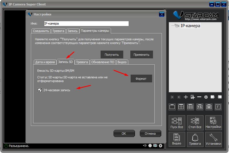 VStarcam T7892WIP запись видео на sd карту
