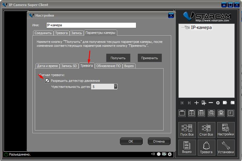 Включение датчика движения VStarcam T7892WIP