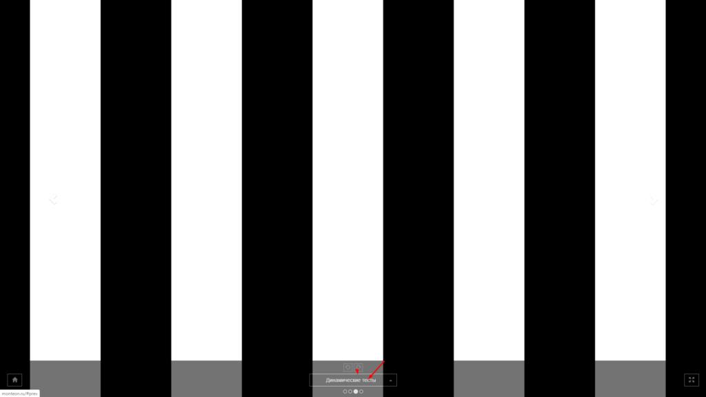 Динамические тест монитора