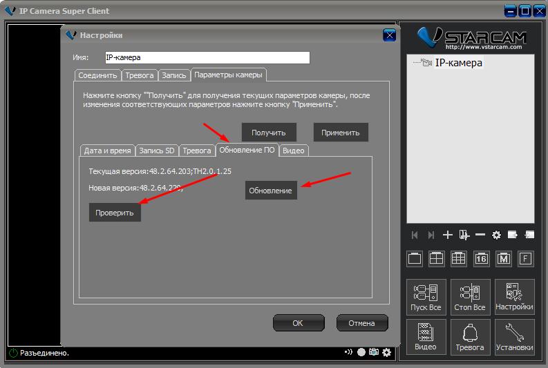Обновление VStarcam T7892WIP