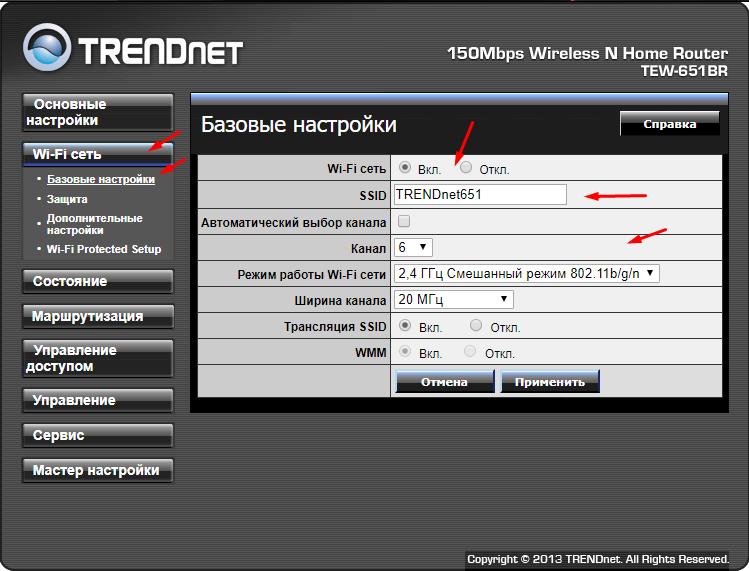 Настройка беспроводной сети TRENDnet TEW-651BR