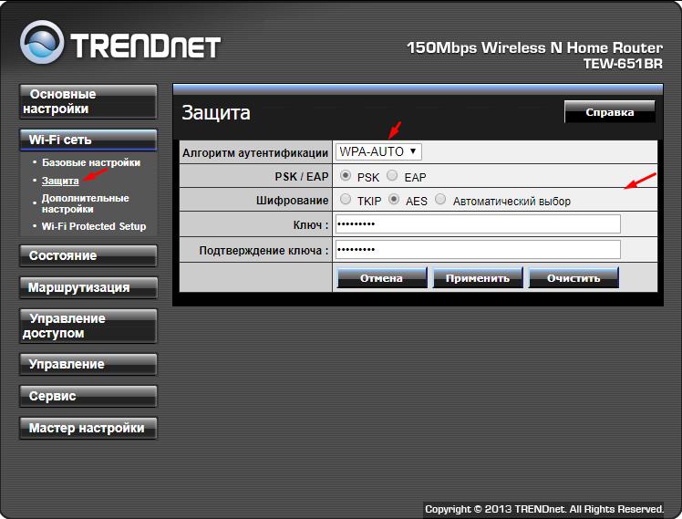 Защита беспроводной сети TRENDnet TEW-651BR