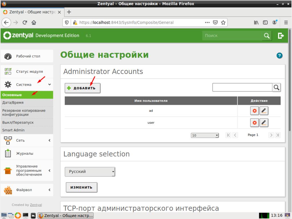 Добавление пользователей Zentyal