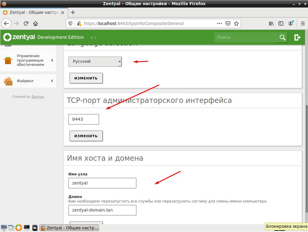 Как изменить порт и имя Zentyal