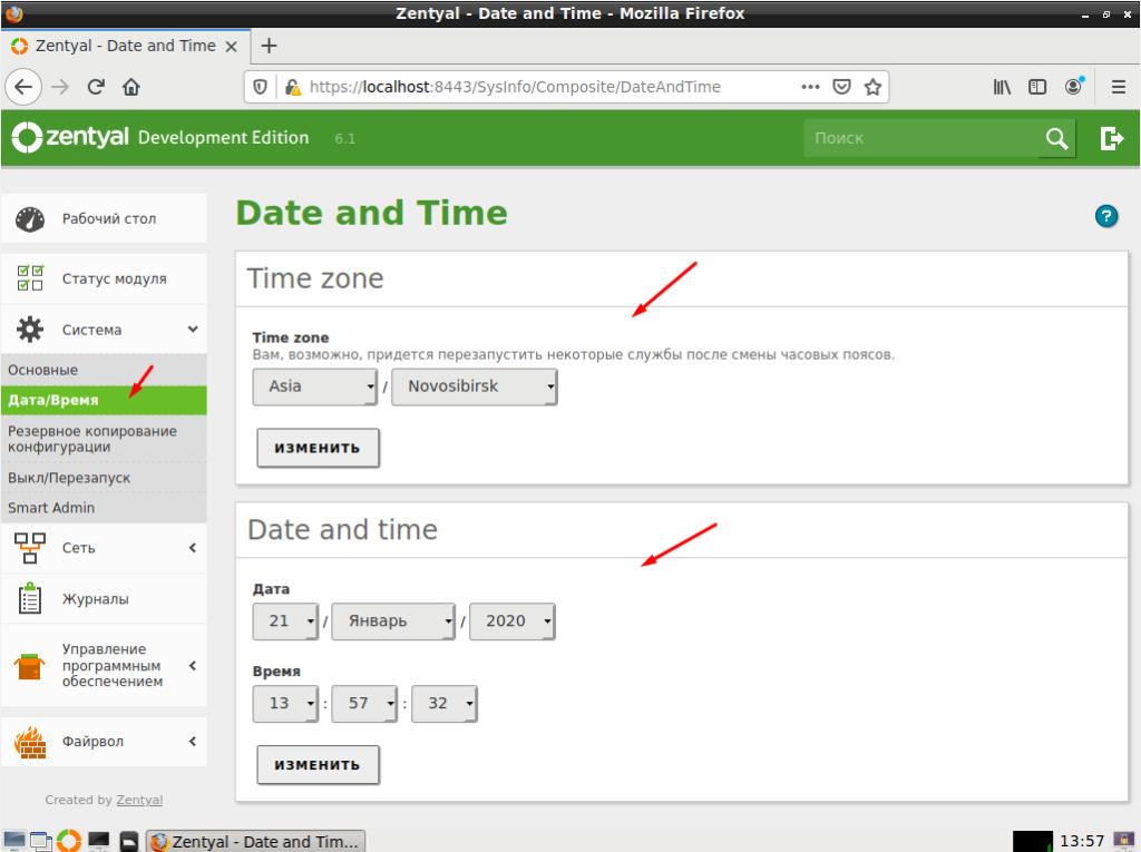 Zentyal настройка даты и времени