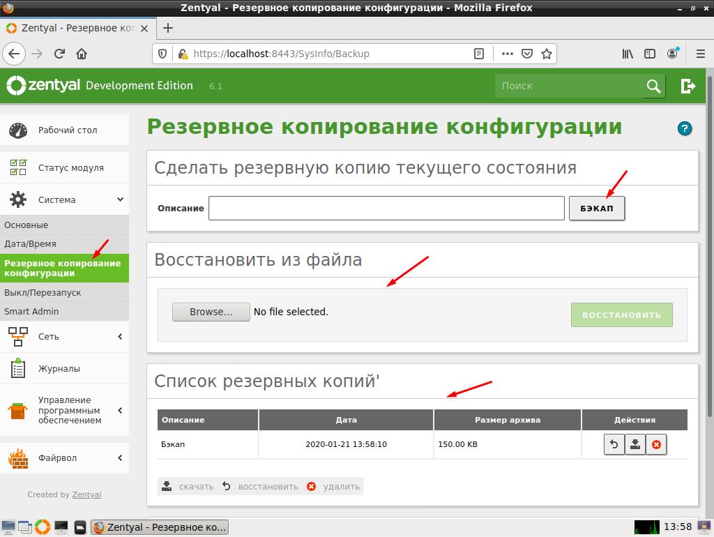 Zentyal резервное копирование конфигурации